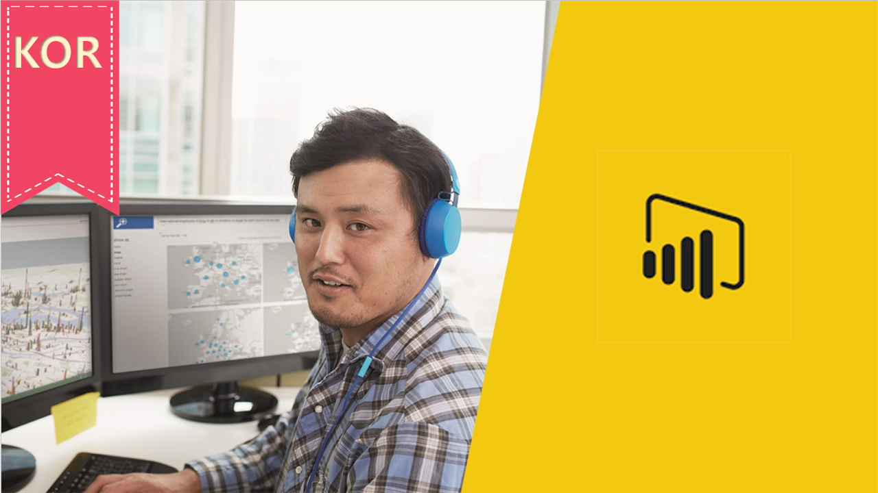 Analyzing and Visualizing Data with Power BI(한글) DAT207x
